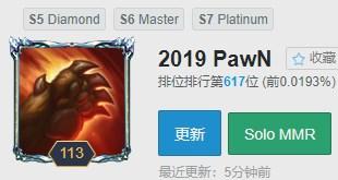 PawN选手改名2109 Pawn 网友调侃:9酱成了