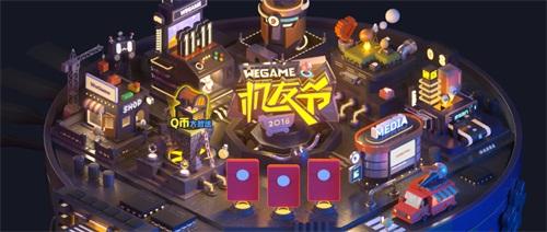 WeGame机友节隆重开幕,近百款游戏大促不可错过!