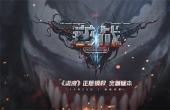 《逆战》X《毒液》联合在行动 11.11引爆冰火之战