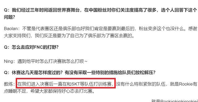 IG教练透露:进决赛后一直在和SKT训练