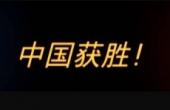 暴雪嘉年华2018:《守望先锋》世界杯中国队3:0芬兰队 晋级四强