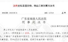 淘宝店主因代购被判10年 网友:逃税300万就坐牢?