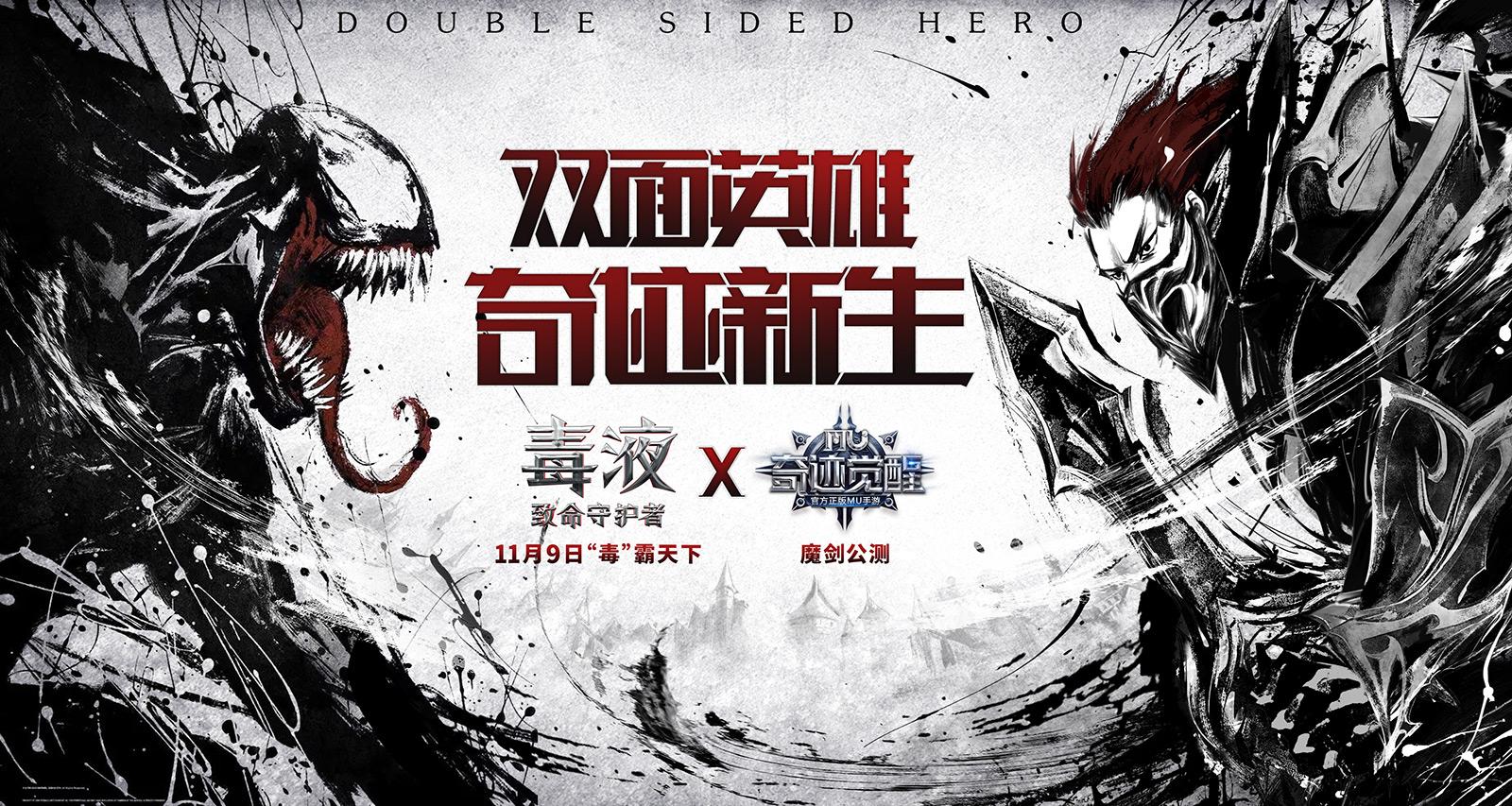 《奇迹MU:觉醒》X《毒液》 魔幻IP强强联手,共同呈现双面英雄