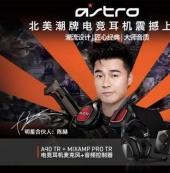 缘起电竞,圆梦电竞 ASTRO联手陈赫打开听觉盛宴新世界