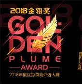 兔玩网将参与角逐2018年金翎奖玩家最喜爱优秀游戏媒体奖