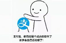 """支付宝抽奖""""花呗锦鲤"""" 帮你还一整年花呗"""