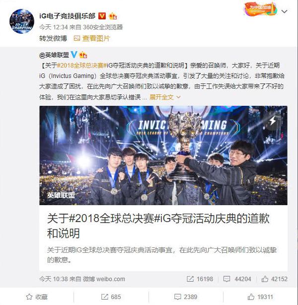 IG回应LOL官方:感谢粉丝们关心和支持,好好享受冠军之月吧