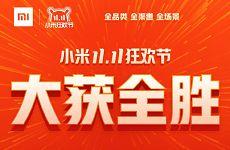 小米双11销售金额达52.5亿 包揽128项冠军 雷军摆大闸蟹庆功宴