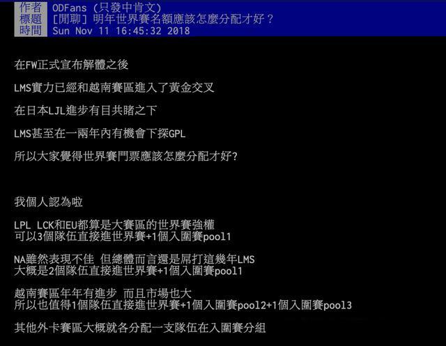 LMS网友热议FW转会地震:重回GPL吧