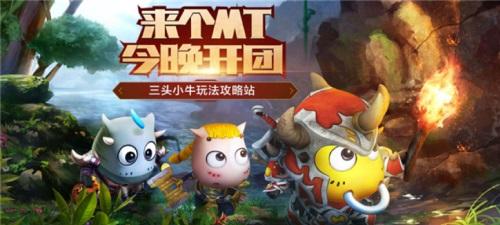 """《我叫MT4》获封""""年度畅销游戏"""",盛邀所有冒险家对话游戏策划!"""