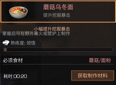明日之后食谱大全