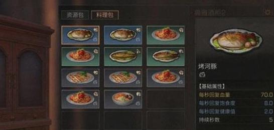 明日之后烤河豚食物屬性詳解
