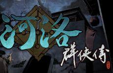 国产武侠《河洛群侠传》Steam发售日更新 11月15日发售