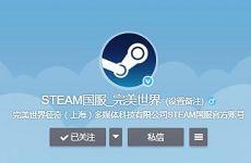 Steam中国官方微博悄然开通 具体上线日期尚未公布