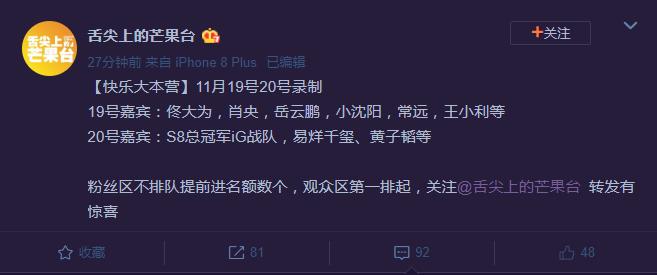 IG战队将亮相湖南台 录制快乐大本营
