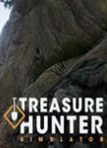 宝藏猎人模拟器