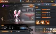 魂斗罗归来常用宠物大白兔介绍 大白兔怎么玩