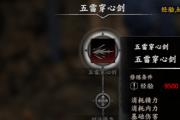 河洛群侠传五雷穿心剑获得方法详解