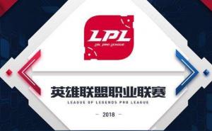 英雄聯盟職業聯賽【LPL】
