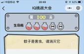 微信IQ挑战大会第100通关攻略