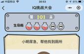 微信IQ挑战大会第101关通关攻略