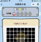 微信IQ挑战大会第46关通关攻略