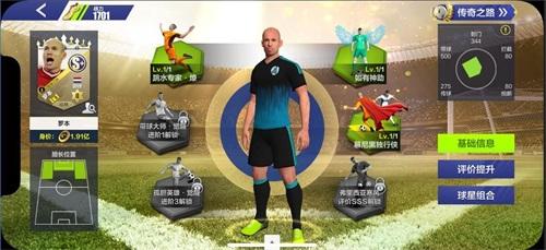 内斯塔领衔,《全民冠军足球》传奇球星王者归来