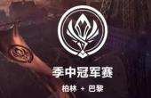 澳门第十三娱乐城官网季中冠军赛介绍