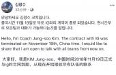 IG战队主教练宣布合约到期 并重新求职
