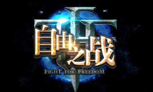 自由之战电子竞技