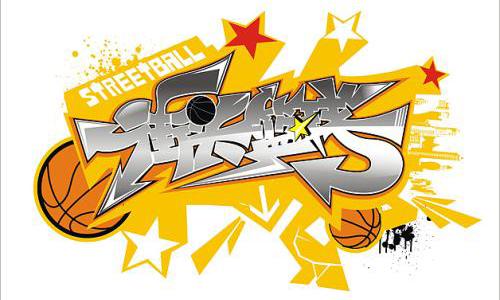 街头篮球电子竞技