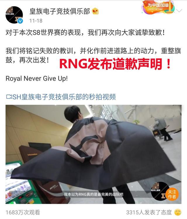 RNG选手合同更新:全队续约征战S9 Uzi去向尚不确定