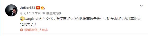 Joker爆料:LPL某战队正高价竞争Bang