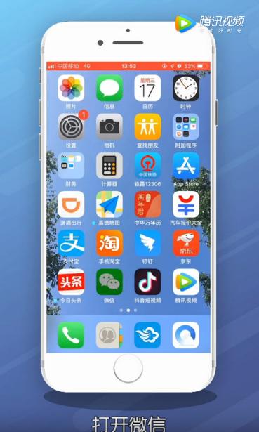 iPhone使用微信翻译功能方法教程