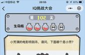微信IQ挑战大会第102关通关攻略