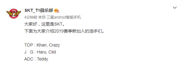 SKT阵容确定一半:KT的变动却惹争议