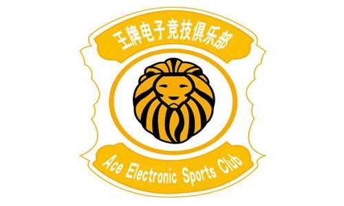广东王牌电子竞技俱乐部