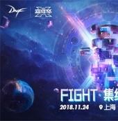 2018 DNF嘉年华今日盛大开幕,FIGHT 集结新十年