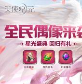 """""""全民偶像""""引爆凛冬 《天使纪元》老玩家召集令上线"""