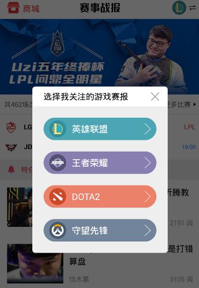 王者荣耀竞猜运动官网