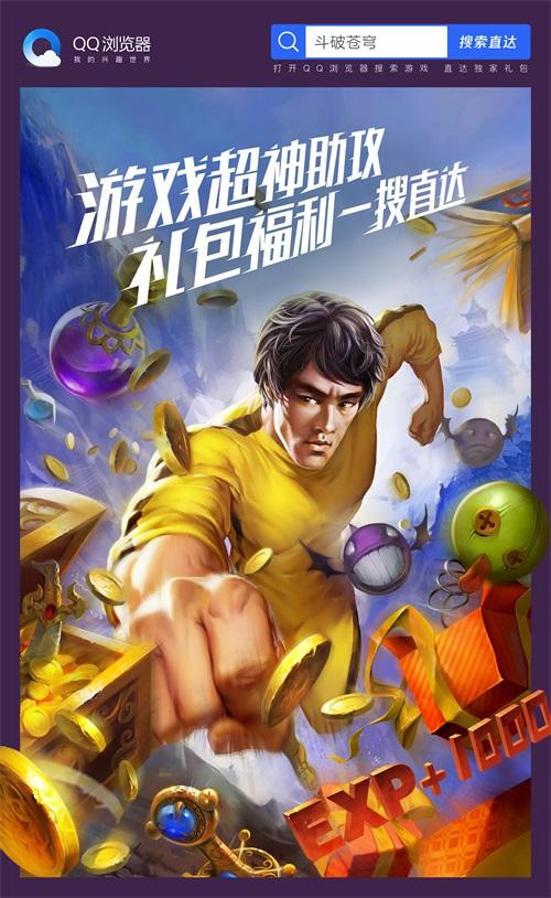 """QQ浏览器联动腾讯游戏""""一搜直达"""",斗破苍穹、圣斗士手游重磅福利助阵"""
