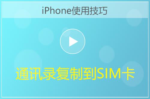 iPhone通讯录复制到SIM卡方法