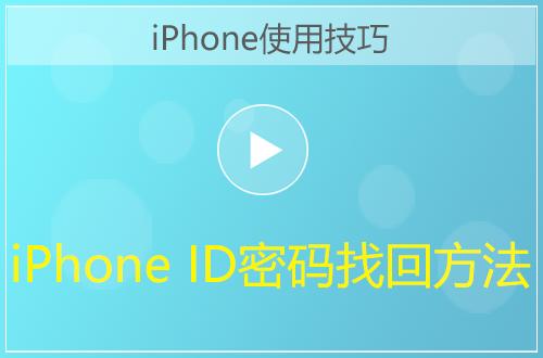 iPhone忘记ID密码解决方法