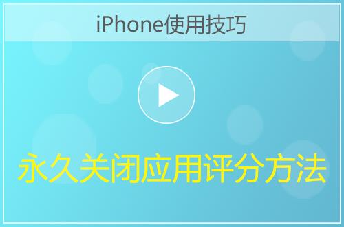 iPhone怎么永久关闭应用评分提醒