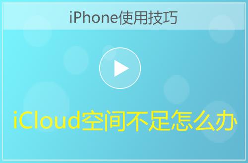 iPhoneiCloud空间不足解决方法