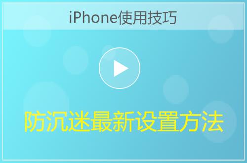 iPhone防沉迷最新设置方法