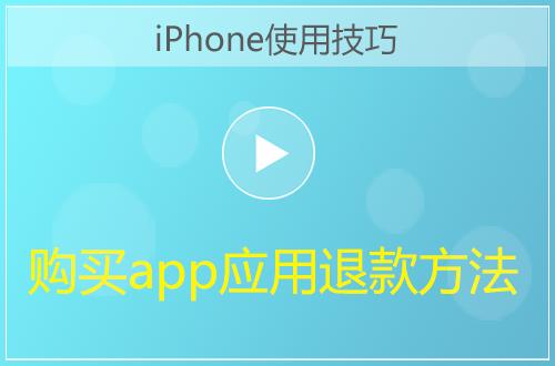 iPhone苹果APP应用退款方法
