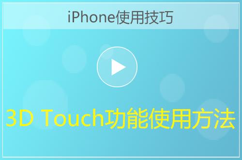 iPhone3D Touch使用技巧方法