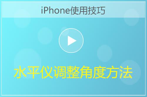 iPhone水平仪调整角度方法