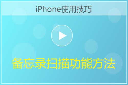 iPhone备忘录扫描功能方法
